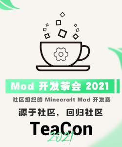 TeaCon 2021
